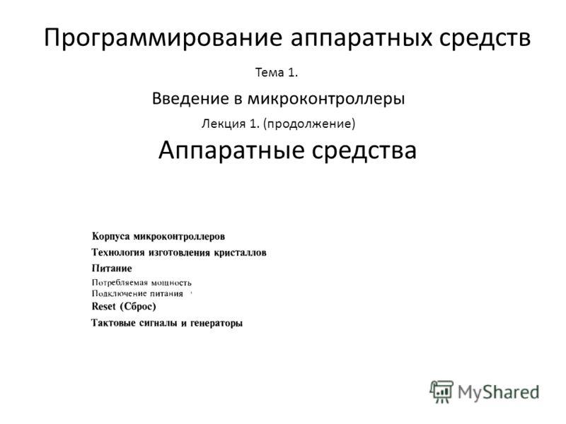 Программирование аппаратных средств Введение в микроконтроллеры Тема 1. Аппаратные средства Лекция 1. (продолжение)