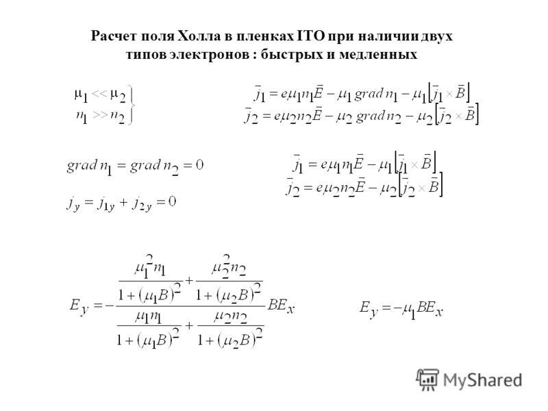 Расчет поля Холла в пленках ITO при наличии двух типов электронов : быстрых и медленных