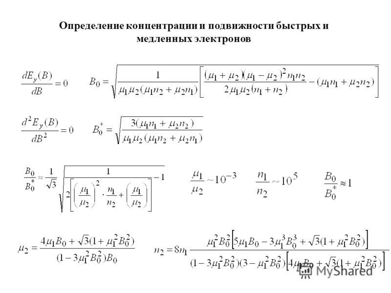Определение концентрации и подвижности быстрых и медленных электронов