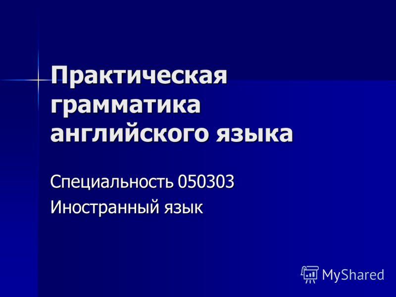 Практическая грамматика английского языка Специальность 050303 Иностранный язык