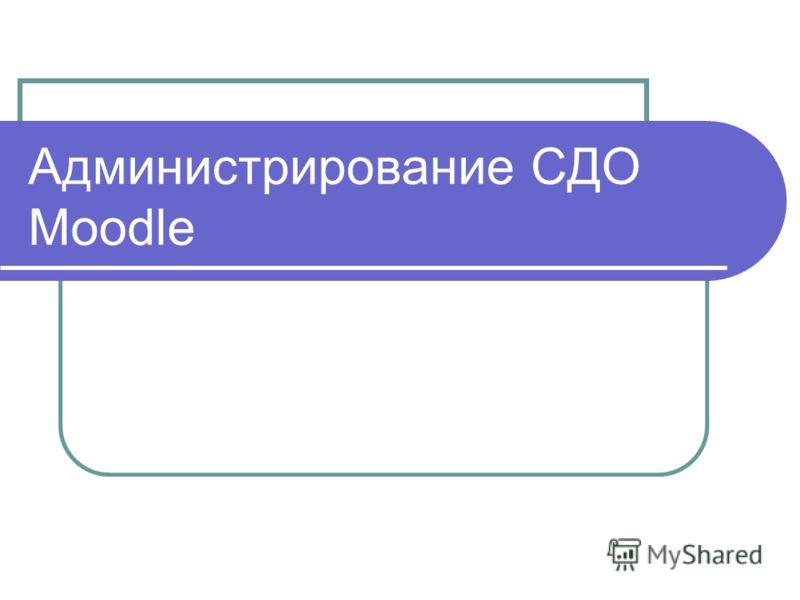 Администрирование СДО Moodle
