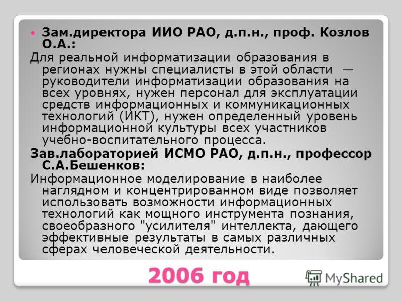 2006 год Зам.директора ИИО РАО, д.п.н., проф. Козлов О.А.: Для реальной информатизации образования в регионах нужны специалисты в этой области руководители информатизации образования на всех уровнях, нужен персонал для эксплуатации средств информацио