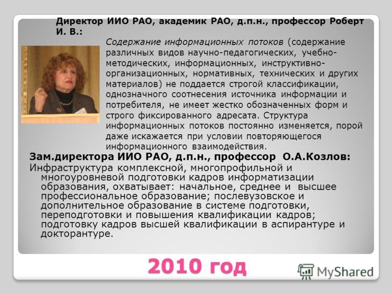 2010 год Зам.директора ИИО РАО, д.п.н., профессор О.А.Козлов: Инфраструктура комплексной, многопрофильной и многоуровневой подготовки кадров информатизации образования, охватывает: начальное, среднее и высшее профессиональное образование; послевузовс