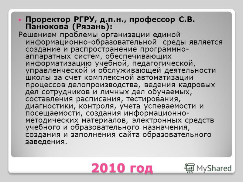 2010 год Проректор РГРУ, д.п.н., профессор С.В. Панюкова (Рязань): Решением проблемы организации единой информационно-образовательной среды является создание и распространение программно- аппаратных систем, обеспечивающих информатизацию учебной, педа