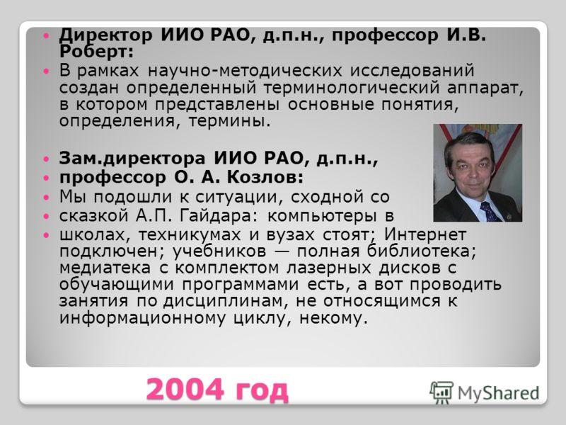 2004 год Директор ИИО РАО, д.п.н., профессор И.В. Роберт: В рамках научно-методических исследований создан определенный терминологический аппарат, в котором представлены основные понятия, определения, термины. Зам.директора ИИО РАО, д.п.н., профессор