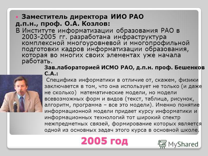 2005 год Заместитель директора ИИО РАО д.п.н., проф. О.А. Козлов: В Институте информатизации образования РАО в 2003-2005 гг. разработана инфраструктура комплексной многоуровневой и многопрофильной подготовки кадров информатизации образования, которая