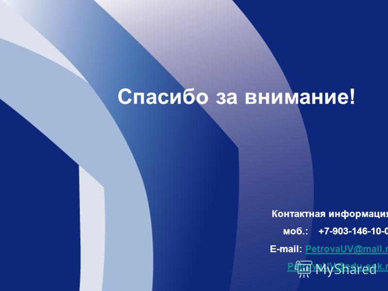 Мониторинг информатизации образования – региональный срез Спасибо за внимание! Контактная информация: моб.: +7-903-146-10-01 E-mail: PetrovaUV@mail.ruPetrovaUV@mail.ru PetrovaUV@edu-sok.ru