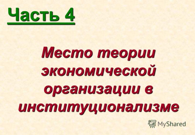 Часть 4 Место теории экономической организации в институционализме