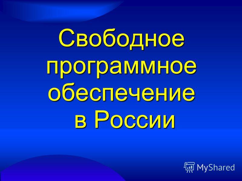 Свободное программное обеспечение в России