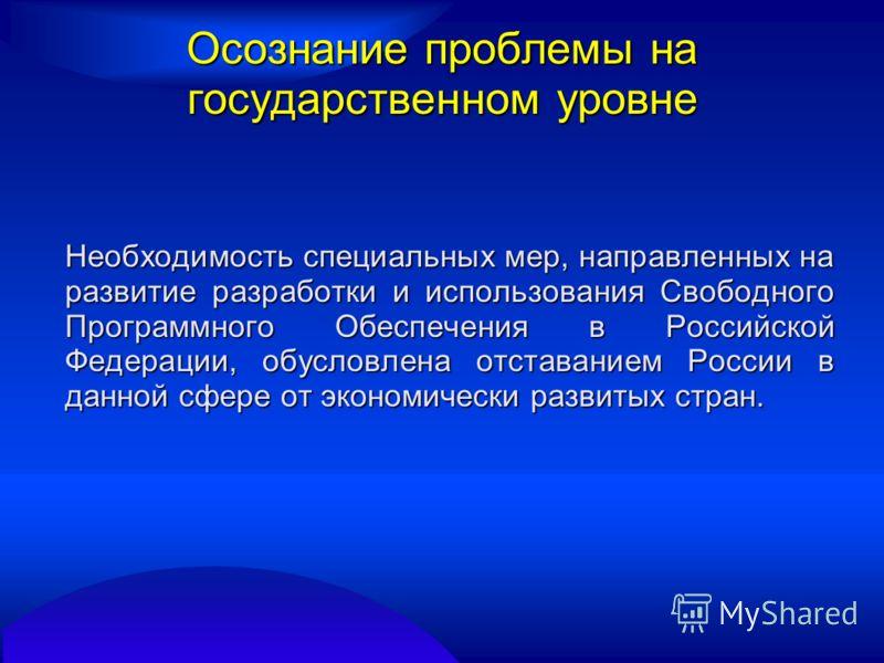Осознание проблемы на государственном уровне Необходимость специальных мер, направленных на развитие разработки и использования Свободного Программного Обеспечения в Российской Федерации, обусловлена отставанием России в данной сфере от экономически