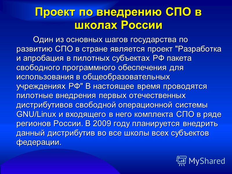 Проект по внедрению СПО в школах России Один из основных шагов государства по развитию СПО в стране является проект