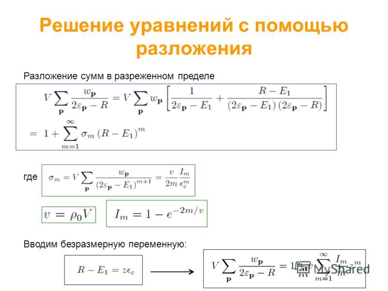 Решение уравнений с помощью разложения Разложение сумм в разреженном пределе где Вводим безразмерную переменную: