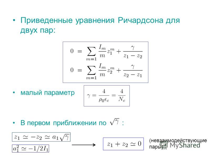 Приведенные уравнения Ричардсона для двух пар: малый параметр В первом приближении по : (невзаимодействующие пары)