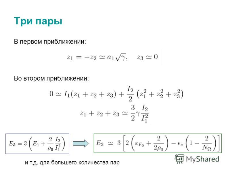 Три пары В первом приближении: Во втором приближении: и т.д. для большего количества пар
