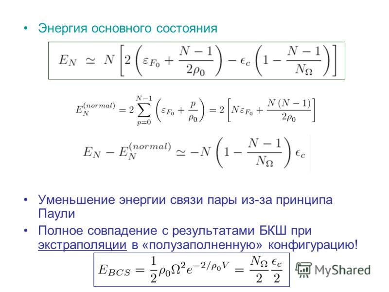 Энергия основного состояния Уменьшение энергии связи пары из-за принципа Паули Полное совпадение с результатами БКШ при экстраполяции в «полузаполненную» конфигурацию!