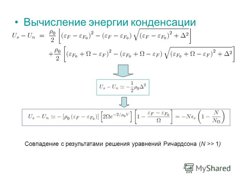 Вычисление энергии конденсации Совпадение с результатами решения уравнений Ричардсона (N >> 1)