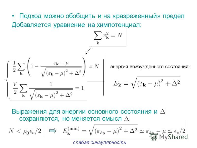 Подход можно обобщить и на «разреженный» предел Добавляется уравнение на химпотенциал: Выражения для энергии основного состояния и сохраняются, но меняется смысл энергия возбужденного состояния: слабая сингулярность