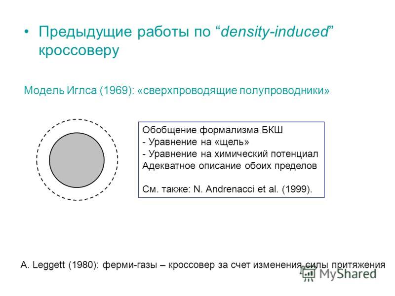 Предыдущие работы по density-induced кроссоверу Модель Иглса (1969): «сверхпроводящие полупроводники» Обобщение формализма БКШ - Уравнение на «щель» - Уравнение на химический потенциал Адекватное описание обоих пределов См. также: N. Andrenacci et al