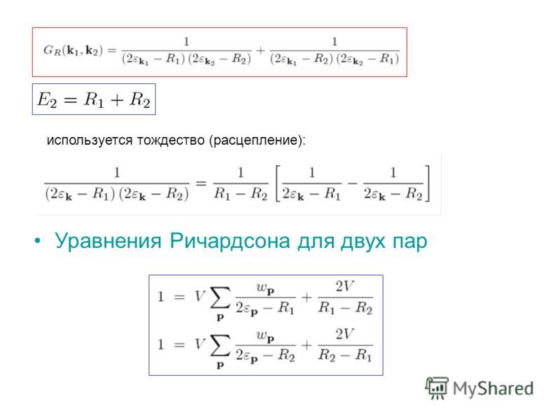 используется тождество (расцепление): Уравнения Ричардсона для двух пар
