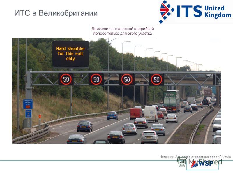 ИТС в Великобритании Источник: Агентство скоростных дорог P Unwin Движение по запасной аварийной полосе только для этого участка