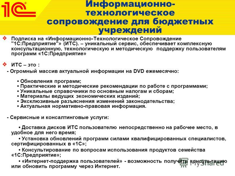 Информационно- технологическое сопровождение для бюджетных учреждений Подписка на «Информационно-Технологическое Сопровождение