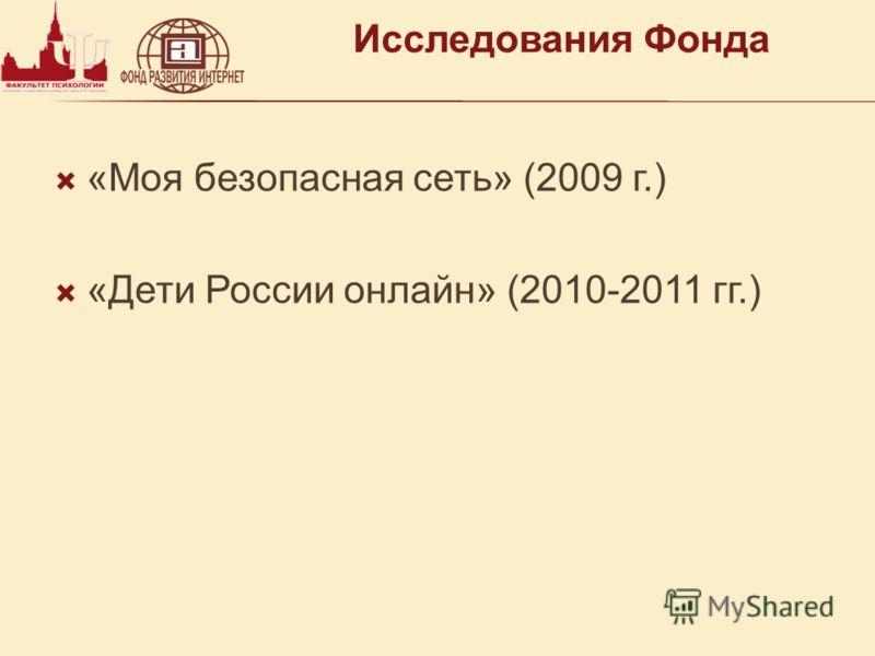 Исследования Фонда «Моя безопасная сеть» (2009 г.) «Дети России онлайн» (2010-2011 гг.)