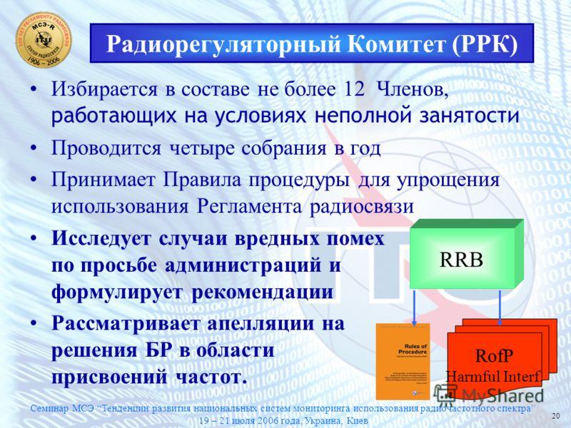 Семинар МСЭ Тенденции развития национальных систем мониторинга использования радиочастотного спектра 19 – 21 июля 2006 года, Украина, Киев 20 Избирается в составе не более 12 Членов, работающих на условиях неполной занятости Проводится четыре собрани