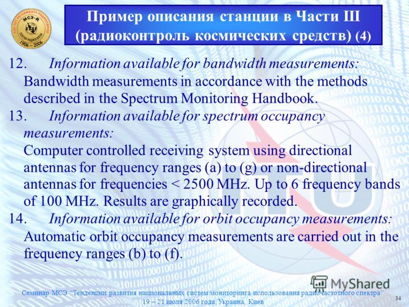 Семинар МСЭ Тенденции развития национальных систем мониторинга использования радиочастотного спектра 19 – 21 июля 2006 года, Украина, Киев 34 Пример описания станции в Части III (радиоконтроль космических средств) (4) 12.Information available for ban