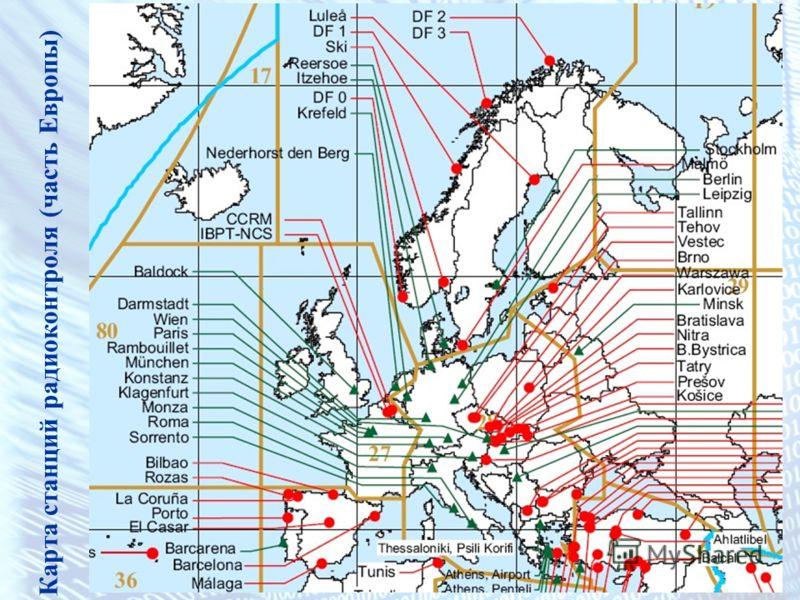 Карта станций радиоконтроля (часть Европы)