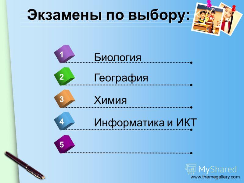 www.themegallery.com Экзамены по выбору: 4 Биология 1 2 3 5 География Химия Информатика и ИКТ