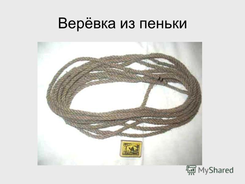 Верёвка из пеньки