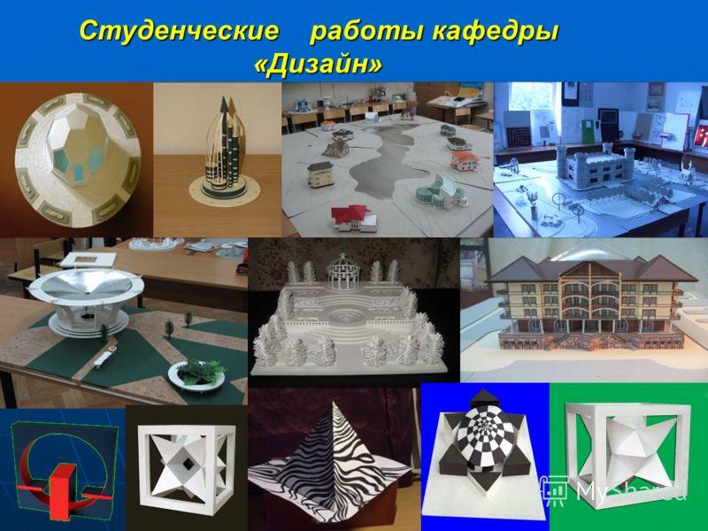 Студенческие работы кафедры «Дизайн»
