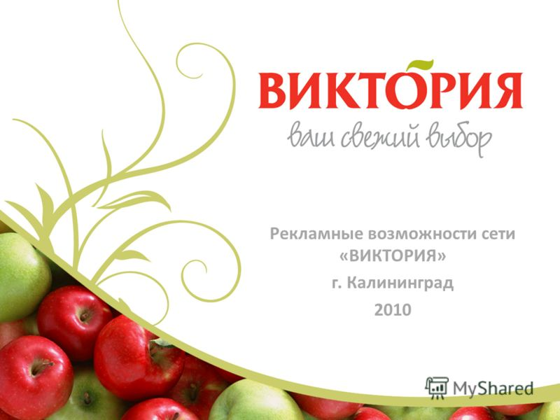 Рекламные возможности сети «ВИКТОРИЯ» г. Калининград 2010