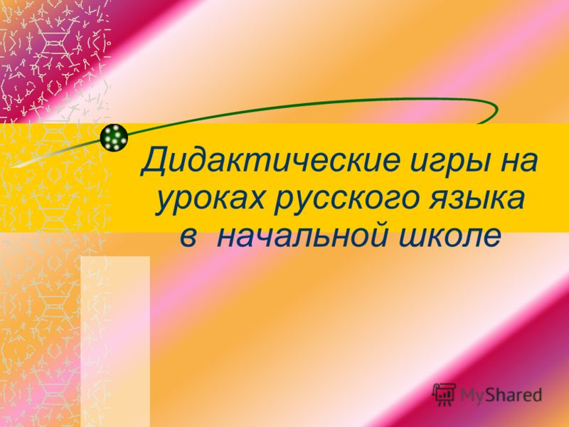 Дидактические игры на уроках русского языка в начальной школе