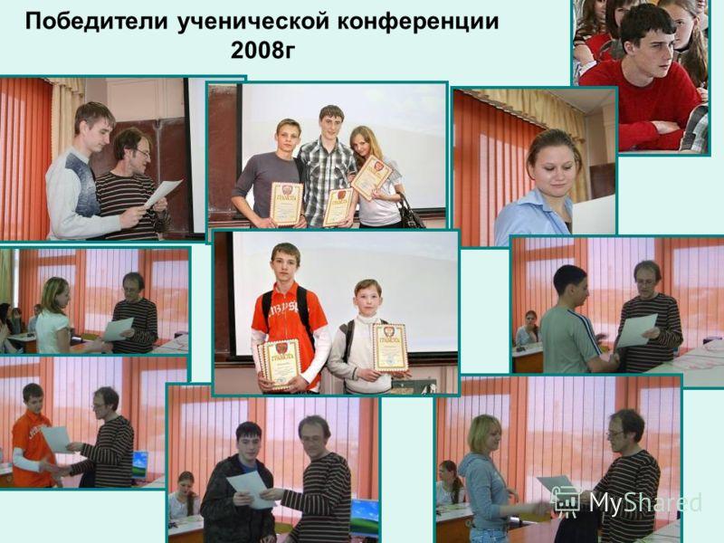 Победители ученической конференции 2008г