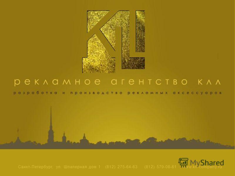 (812) 275-64-63(812) 579-08-61Санкт-Петербург, ул. Шпалерная дом 1www.kll-company.ru
