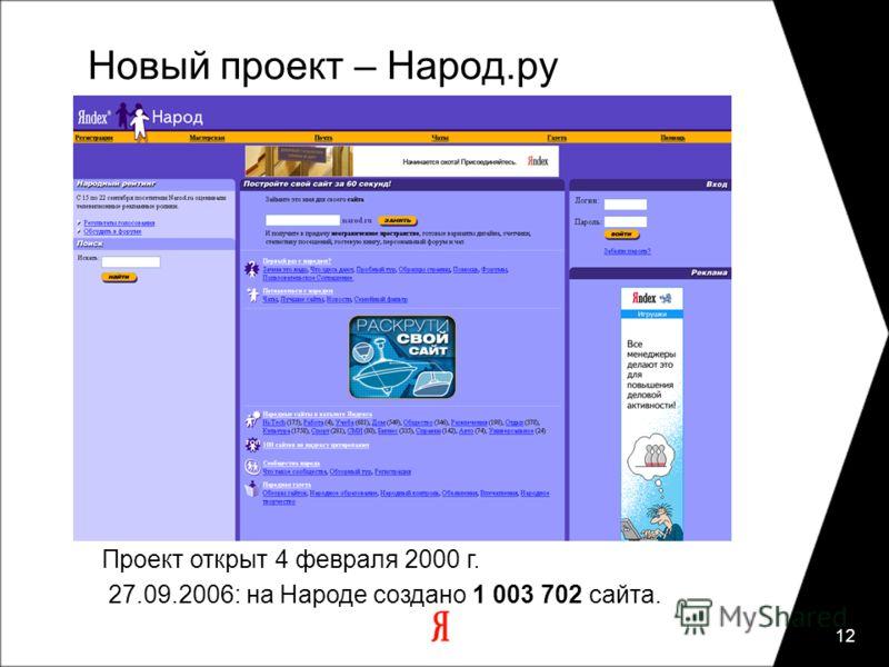 12 Новый проект – Народ.ру Проект открыт 4 февраля 2000 г. 27.09.2006: на Народе создано 1 003 702 сайта.