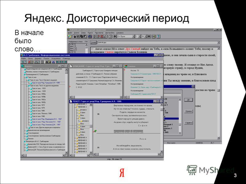 3 Яндекс. Доисторический период В начале было слово…