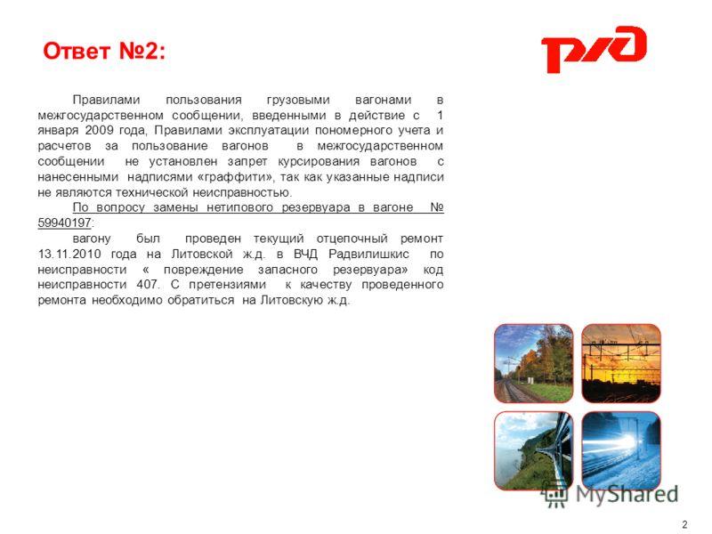 Ответ 2: 2 Правилами пользования грузовыми вагонами в межгосударственном сообщении, введенными в действие с 1 января 2009 года, Правилами эксплуатации пономерного учета и расчетов за пользование вагонов в межгосударственном сообщении не установлен за