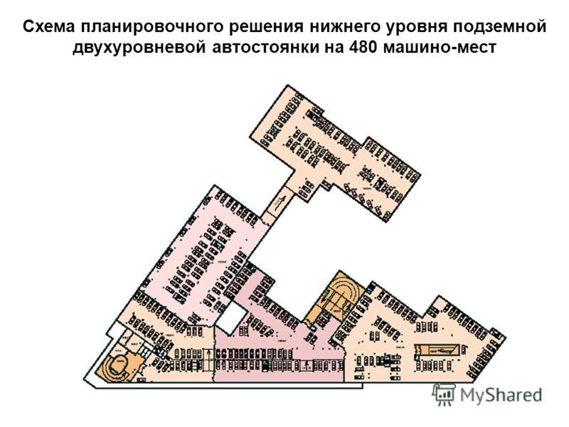 Схема планировочного решения нижнего уровня подземной двухуровневой автостоянки на 480 машино-мест