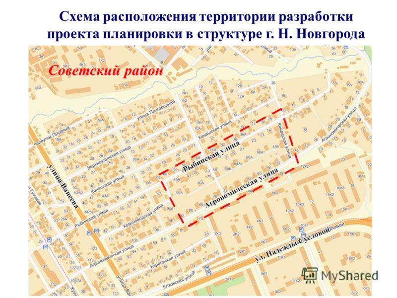 Схема расположения территории разработки проекта планировки в структуре г. Н. Новгорода Советский район