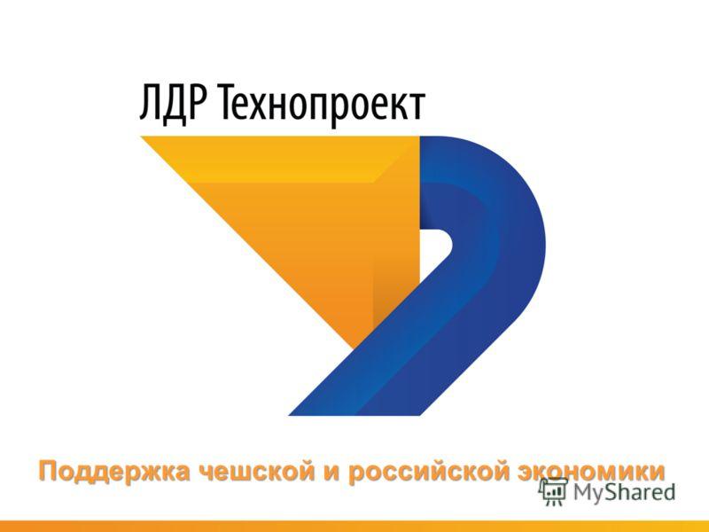 Поддержка чешской и российской экономики