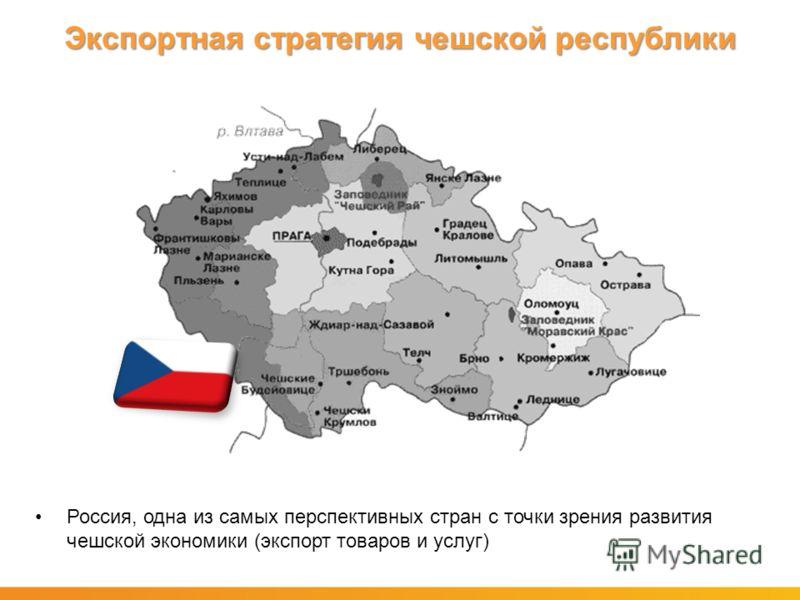 Экспортная стратегия чешской республики Россия, одна из самых перспективных стран с точки зрения развития чешской экономики (экспорт товаров и услуг)