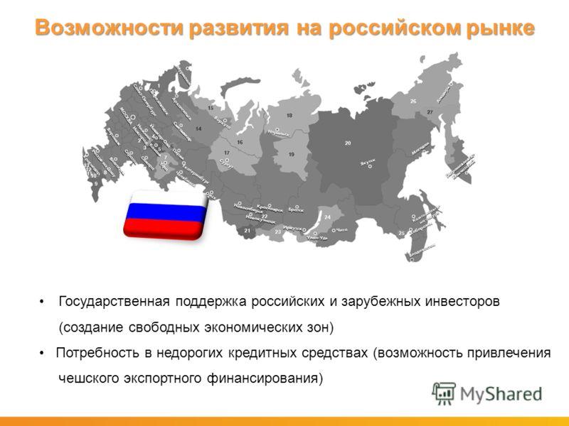 Государственная поддержка российских и зарубежных инвесторов (создание свободных экономических зон) Потребность в недорогих кредитных средствах (возможность привлечения чешского экспортного финансирования) Возможности развития на российском рынке