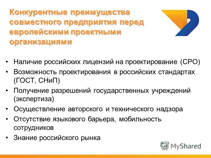 Наличие российских лицензий на проектирование (СРО) Возможность проектирования в российских стандартах (ГОСТ, СНиП) Получение разрешений государственных учреждений (экспертиза) Осуществление авторского и технического надзора Отсутствие языкового барь