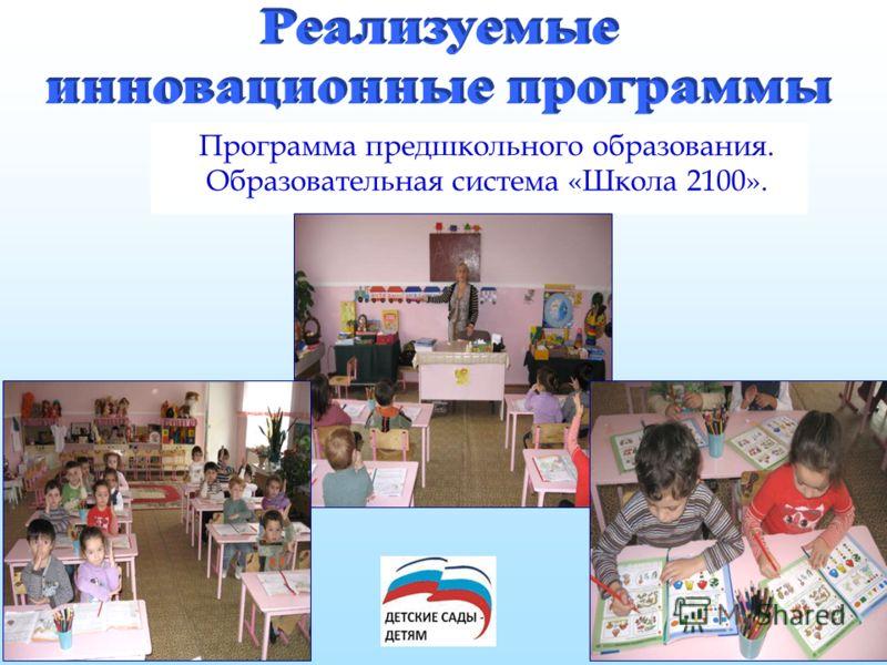 Программа предшкольного образования. Образовательная система «Школа 2100».