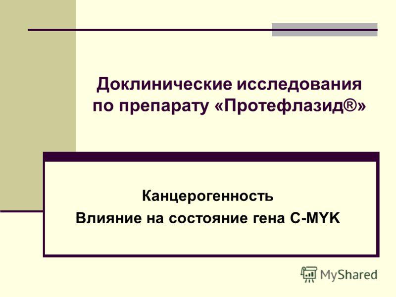 Доклинические исследования по препарату «Протефлазид®» Канцерогенность Влияние на состояние гена C-MYK