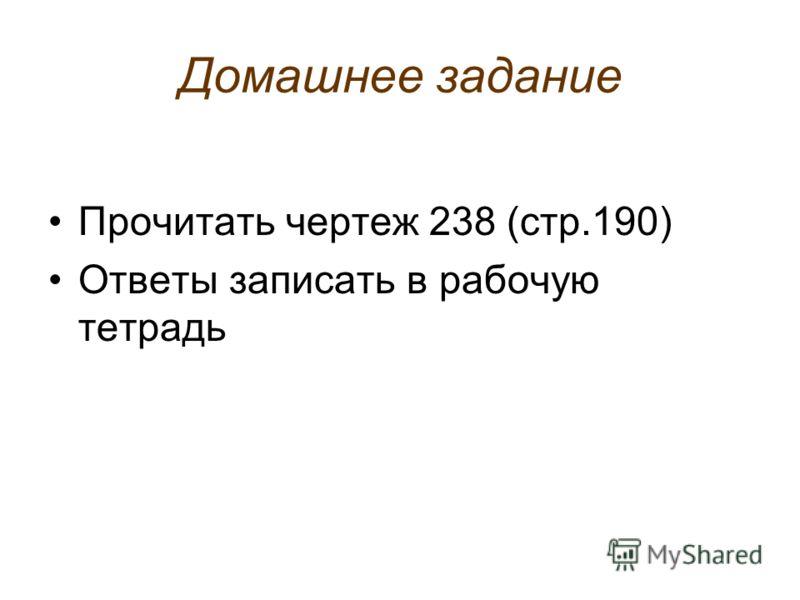 Домашнее задание Прочитать чертеж 238 (стр.190) Ответы записать в рабочую тетрадь