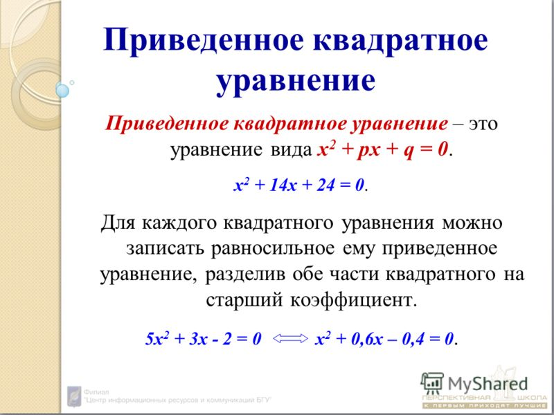 Приведенное квадратное уравнение Приведенное квадратное уравнение – это уравнение вида х 2 + px + q = 0. х 2 + 14x + 24 = 0. Для каждого квадратного уравнения можно записать равносильное ему приведенное уравнение, разделив обе части квадратного на ст