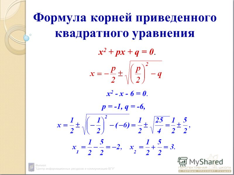 Формула корней приведенного квадратного уравнения х 2 + px + q = 0. х 2 - x - 6 = 0. p = -1, q = -6,